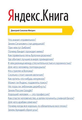 Яндекс.Книга Соколов-Митрич Д.