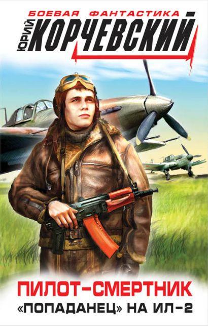 Пилот-смертник. «Попаданец» на Ил-2 - фото 1