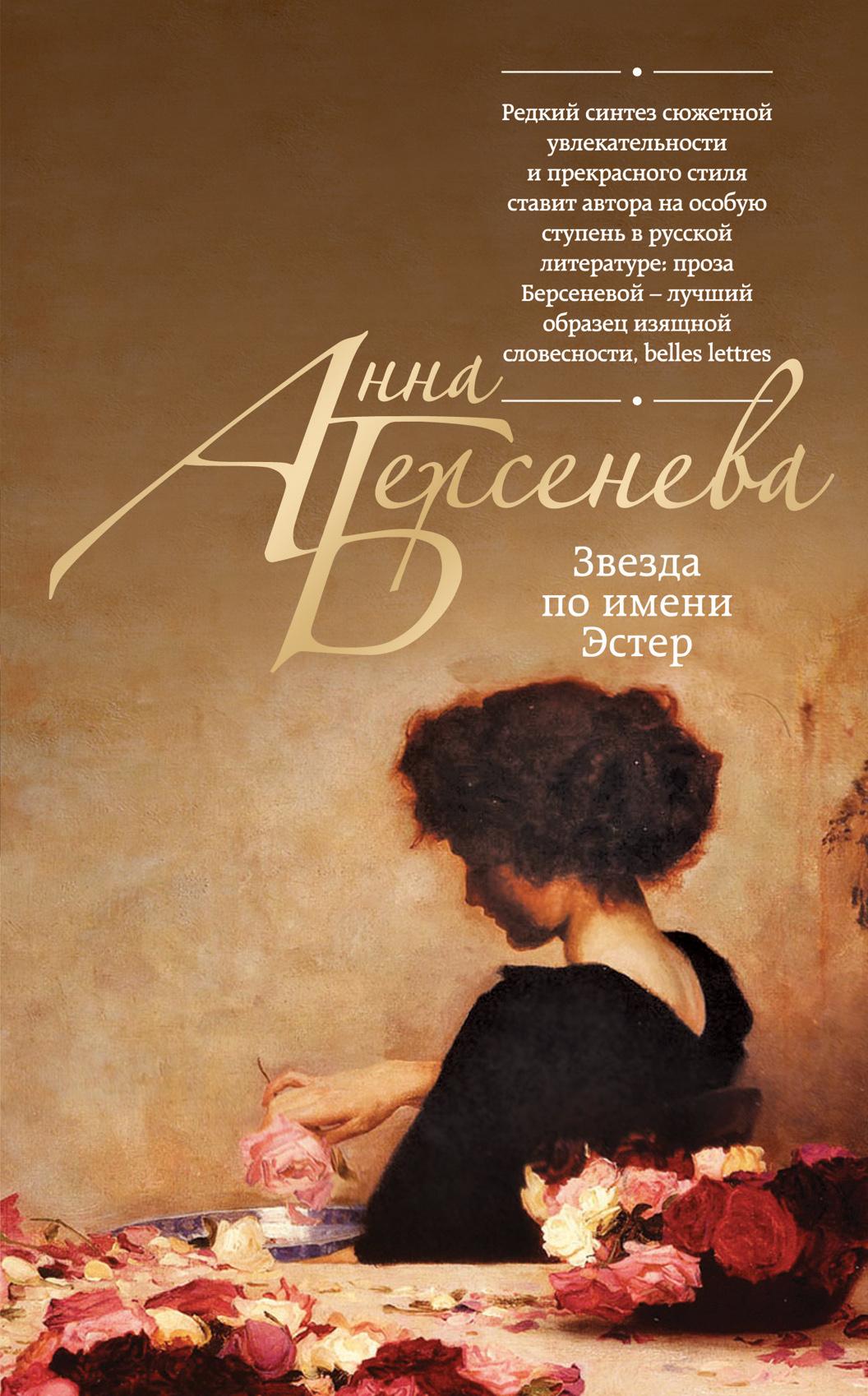 Анна Берсенева Звезда по имени Эстер берсенева а звезда по имени эстер