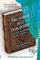Михеева И.Ф., Шамшурина О.В. - Числовой код рождения и его влияние на судьбу: как просчитать удачу' обложка книги