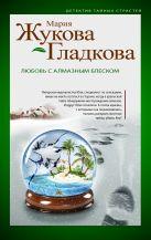 Жукова-Гладкова М. - Любовь с алмазным блеском' обложка книги