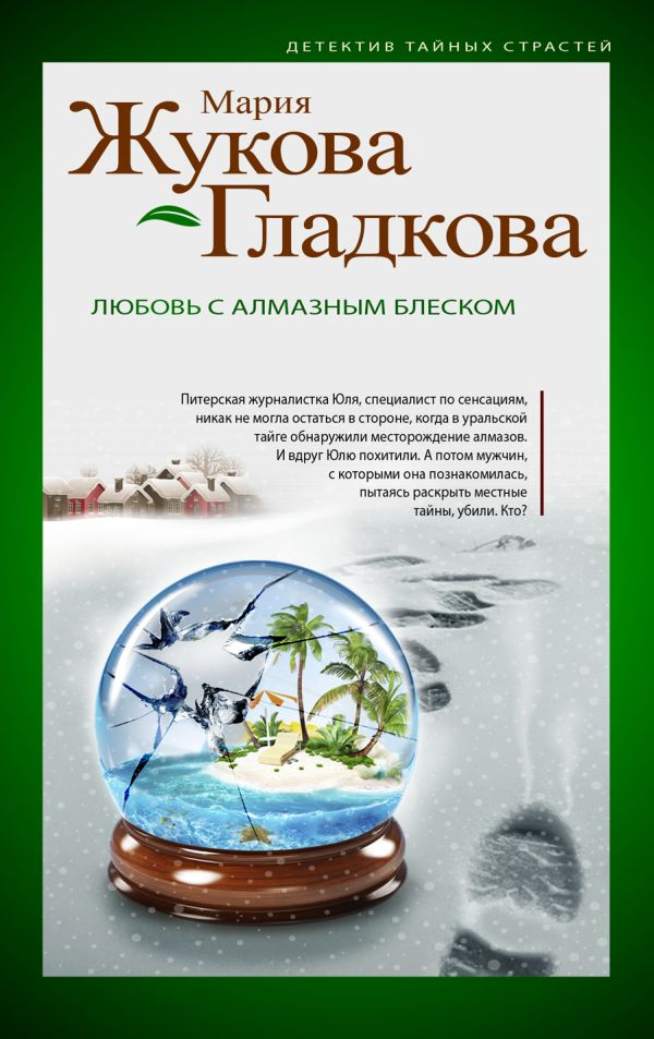 Любовь с алмазным блеском Жукова-Гладкова М.