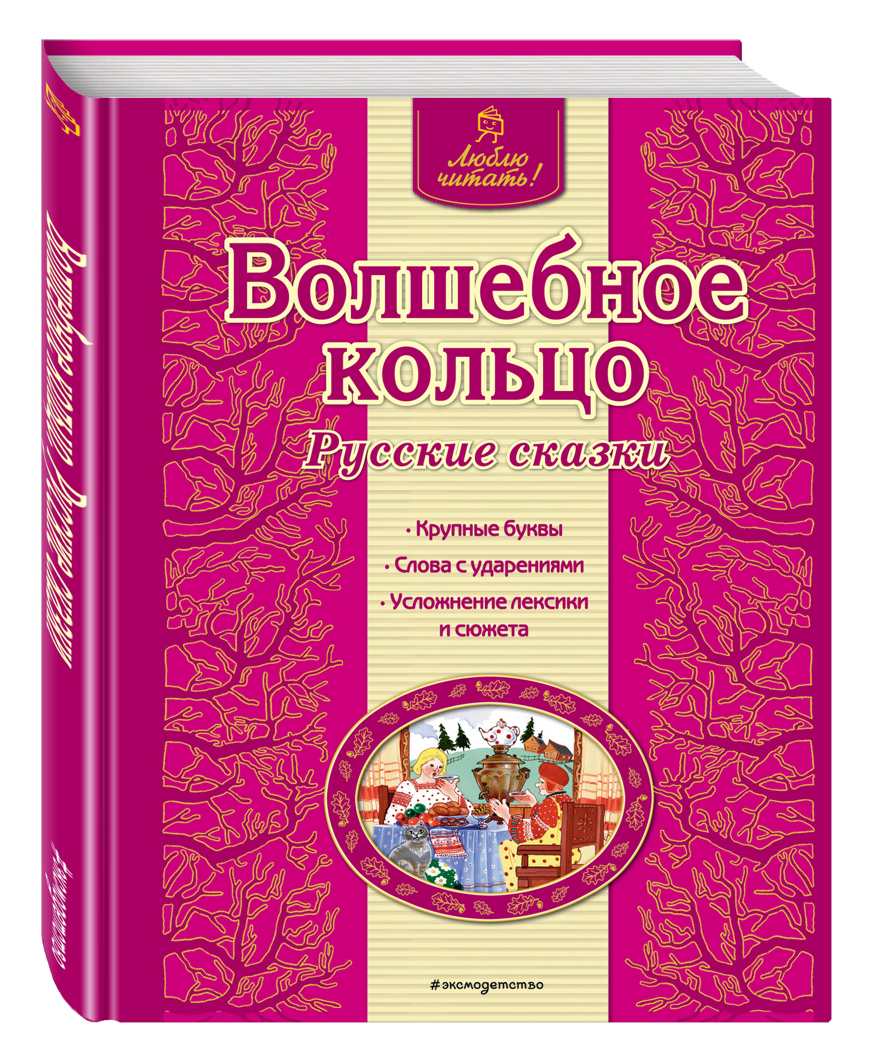 Волшебное кольцо. Русские сказки maison урна для туалета чёрный