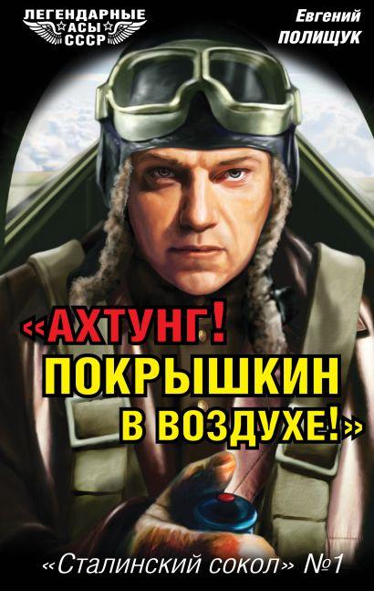 «Ахтунг! Покрышкин в воздухе!» «Сталинский сокол» № 1 - фото 1