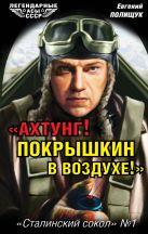 Полищук Е. - «Ахтунг! Покрышкин в воздухе!» «Сталинский сокол» № 1' обложка книги