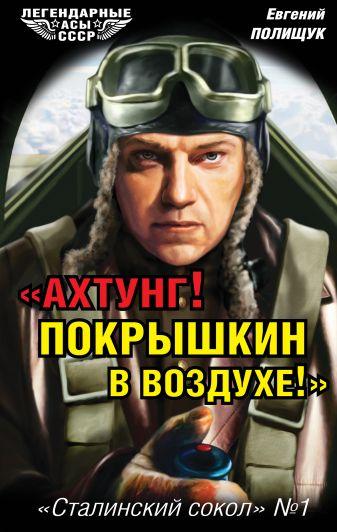 Полищук Е. - «Ахтунг! Покрышкин в воздухе!» «Сталинский сокол» № 1 обложка книги