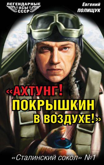 «Ахтунг! Покрышкин в воздухе!» «Сталинский сокол» № 1 Полищук Е.