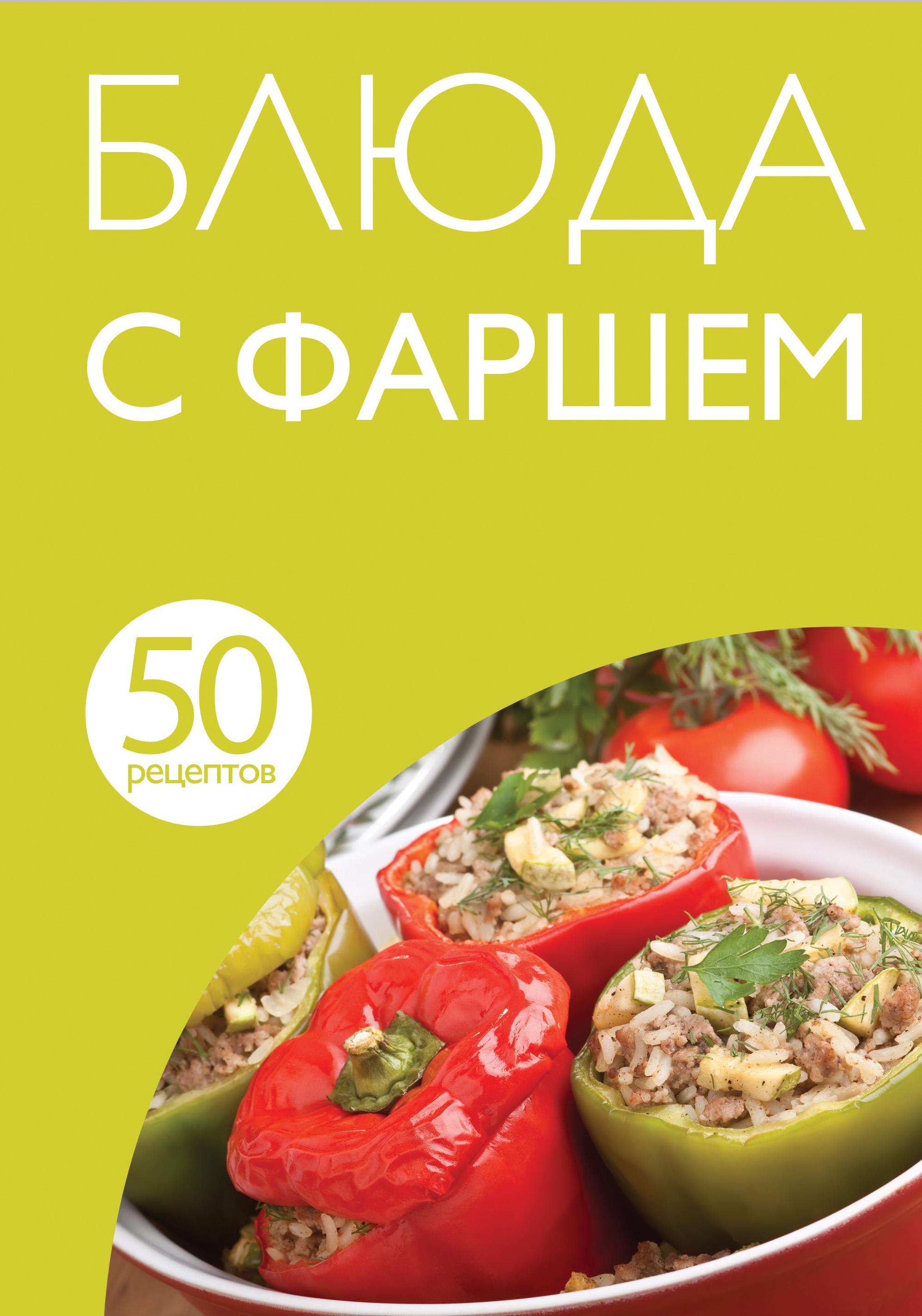 50 рецептов. Блюда с фаршем низкокалорийные блюда