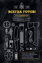 Грин Р. - Всегда готов! Курс выживания в экстремальных условиях для современных мужчин' обложка книги