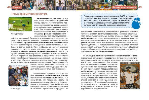 Бизнес. Детская энциклопедия РОСМЭН