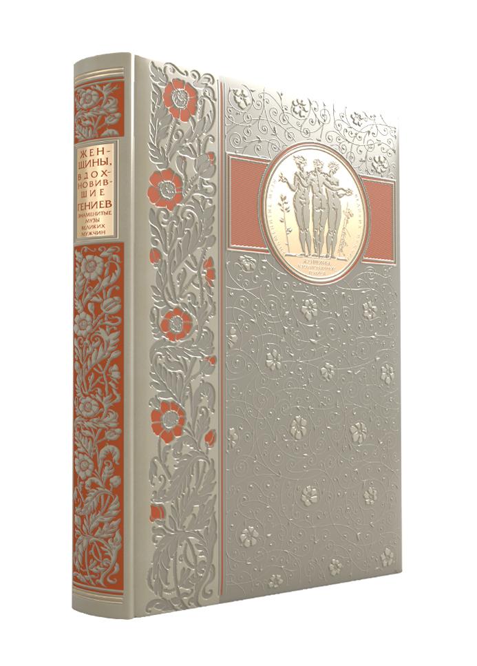 Зингер Марго Женщины, вдохновившие гениев. Книга в коллекционном кожаном переплете ручной работы с окрашенным и золочёным обрезом. зингер м музы вдохновившие мир книга в коллекционном кожаном переплете ручной работы с окрашенным и золочёным обрезом и в футляре isbn 978 5 699 86606 9