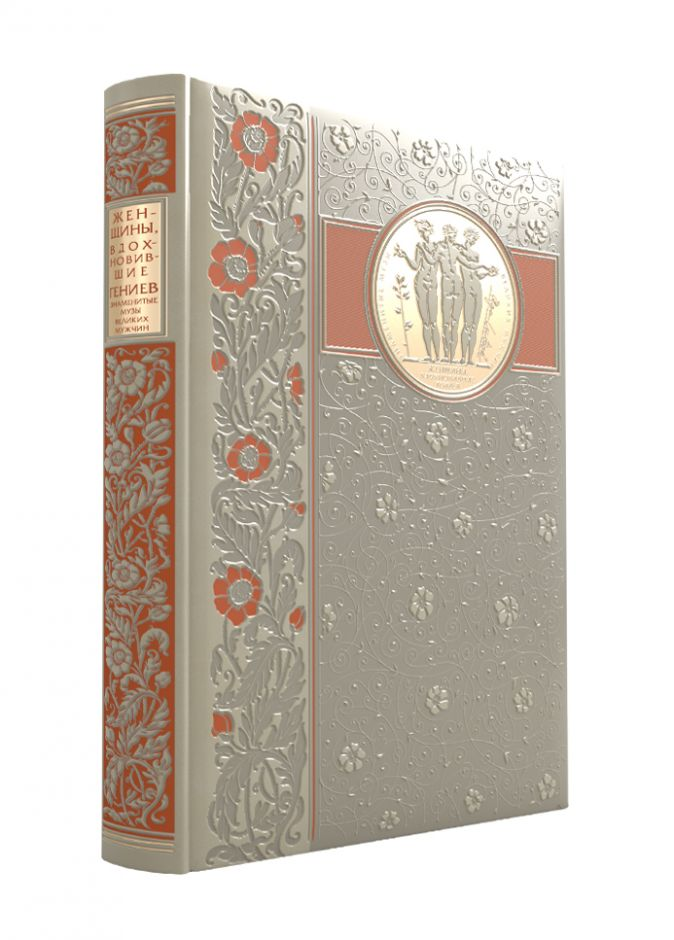 Женщины, вдохновившие гениев. Книга в коллекционном кожаном переплете ручной работы с окрашенным и золочёным обрезом.