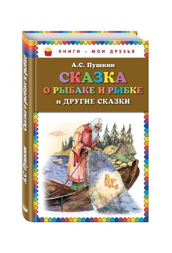 Сказка о рыбаке и рыбке и другие сказки (ст. изд.) Пушкин А.С.