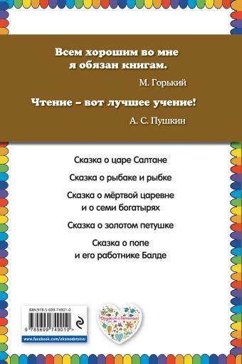 Сказка о рыбаке и рыбке и другие сказки (ст. изд.) А.С. Пушкин