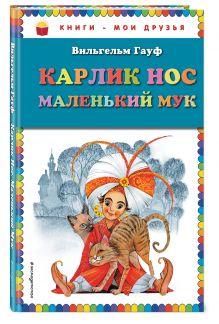 Карлик Нос. Маленький Мук (ил. М. Митрофанова)