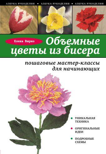 Объемные цветы из бисера: пошаговые мастер-классы для начинающих Елена Вирко