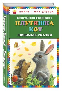 Плутишка кот: любимые сказки (ил. К. Павловой)