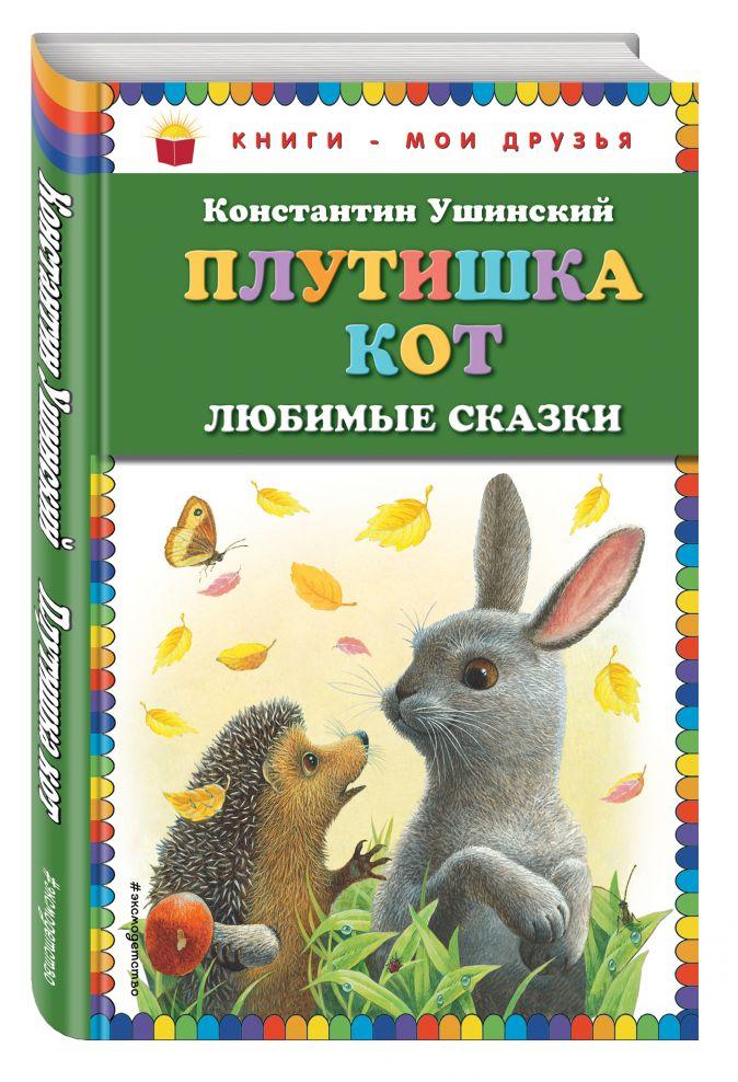 Плутишка кот: любимые сказки (ил. К. Павловой) Константин Ушинский