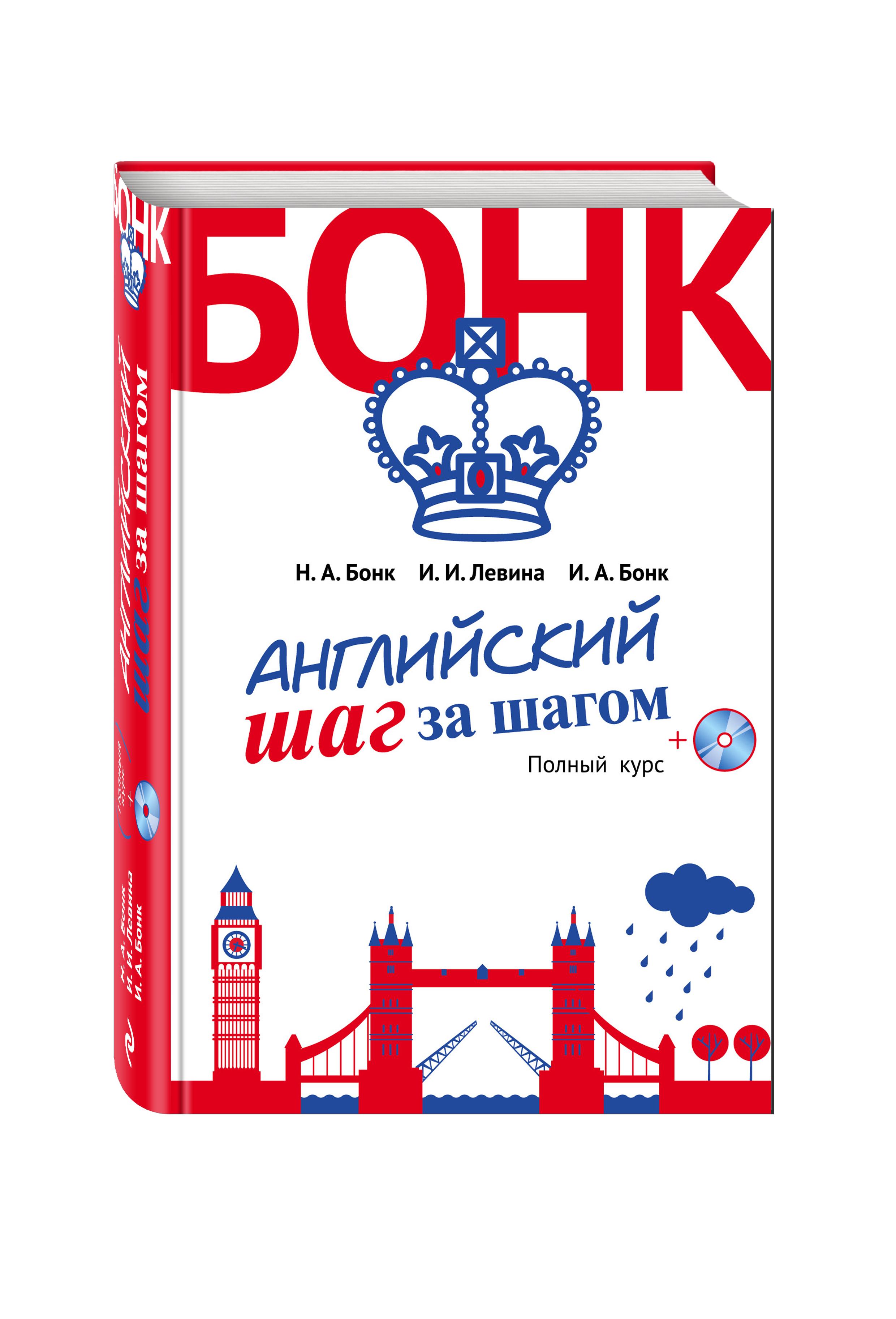 Н.А. Бонк, И.И. Левина, И.А. Бонк Английский шаг за шагом. Полный курс (+компакт-диск MP3) (оформление 2)
