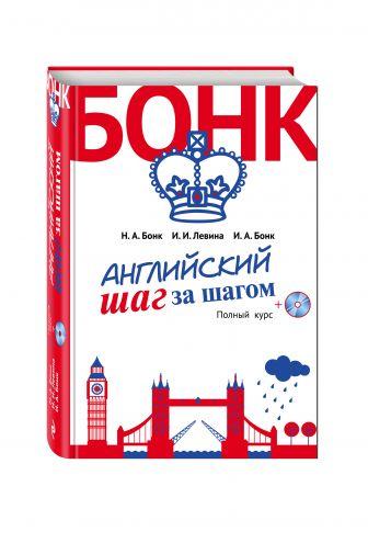 Н.А. Бонк, И.И. Левина, И.А. Бонк - Английский шаг за шагом. Полный курс+компакт-диск MP3 обложка книги