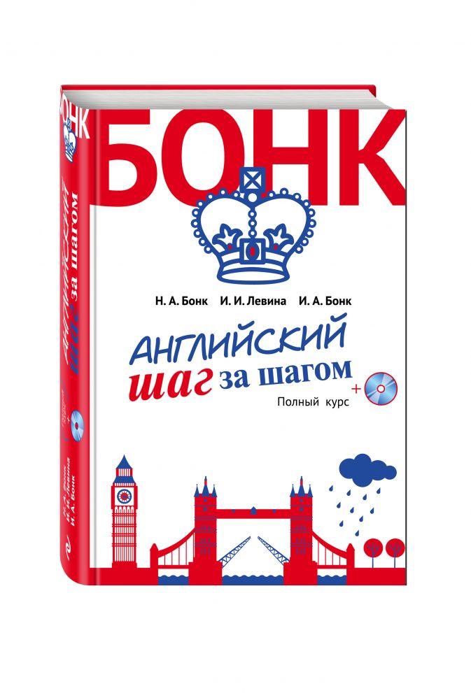 Английский шаг за шагом. Полный курс (+компакт-диск MP3) (оформление 2) Н.А. Бонк, И.И. Левина, И.А. Бонк