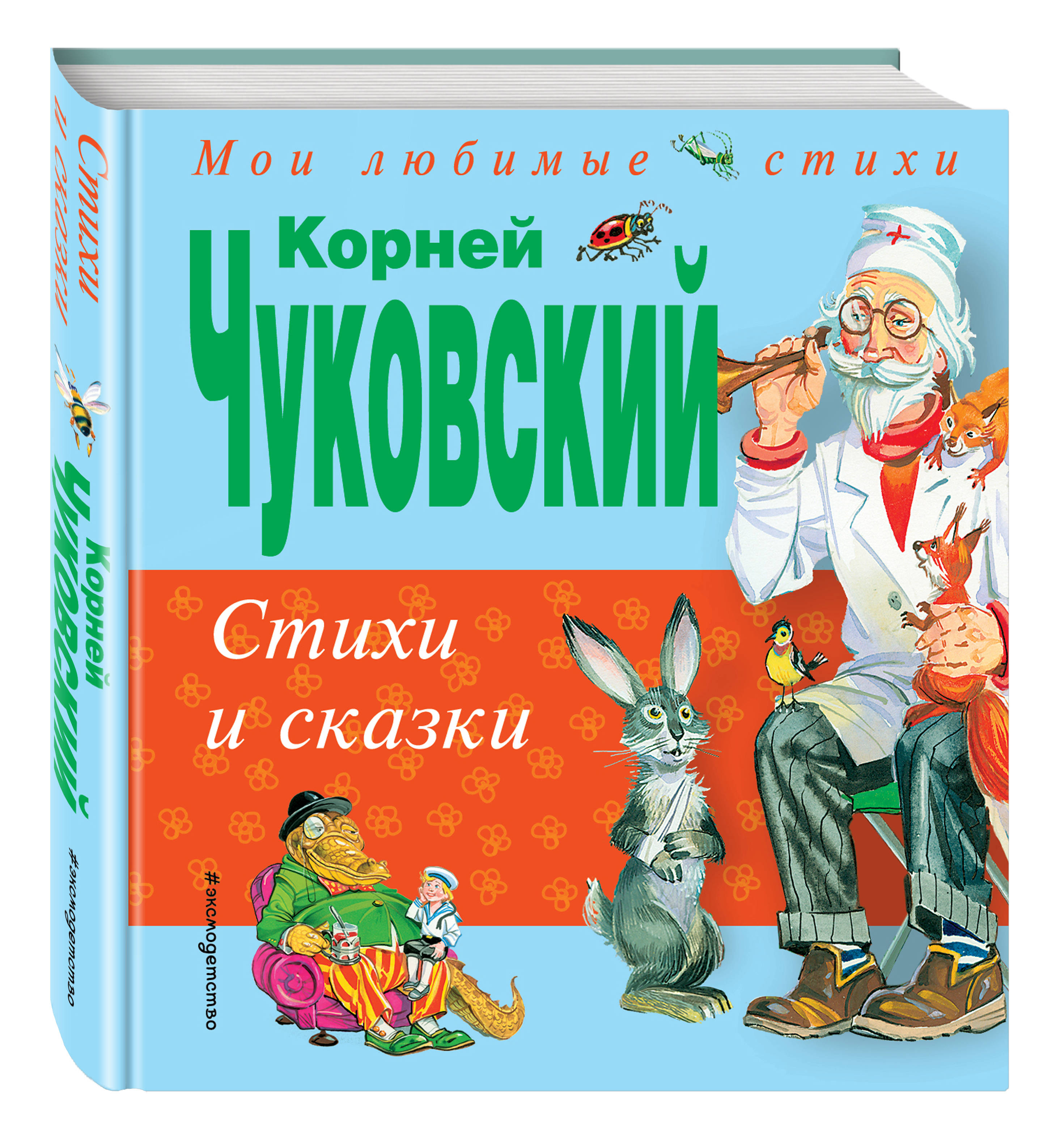 Чуковский К.И. Стихи и сказки сказки ученого кота 2018 05 26t12 00