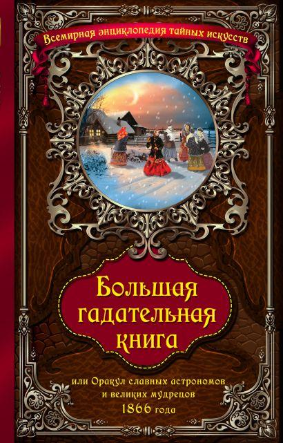 Большая гадательная книга, или Оракул славных астрономов и великих мастеров 1866 года. - фото 1
