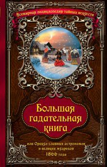 Всемирная энциклопедия тайных искусств
