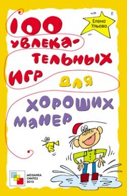 100 увлекательных игр для хороших манер Ульева Е.