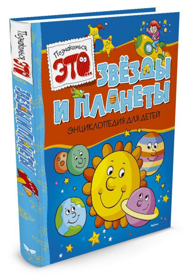 Звезды и планеты: Энциклопедия для детей Прати Э.