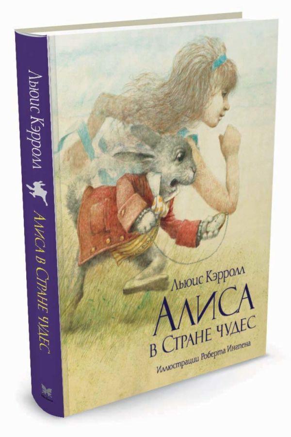 Алиса в стране чудес (худ.Ингпен Р.) Кэрролл Л.