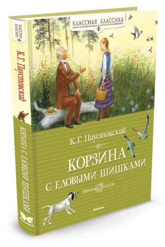 Паустовский К.Г. - Корзина с еловыми шишками: Рассказы и сказки обложка книги