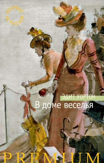 В доме веселья: роман Уортон Э.