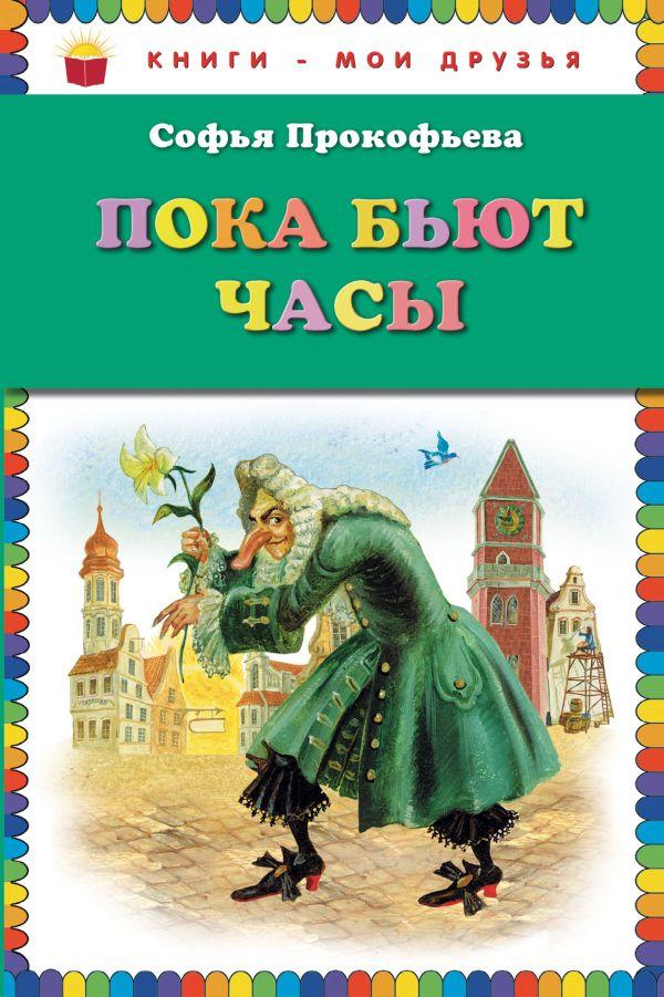 Пока бьют часы (ил. А. Власовой) Прокофьева С.Л.
