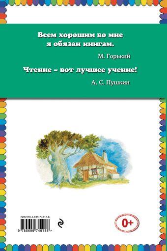 Пока бьют часы (ил. А. Власовой) Софья Прокофьева