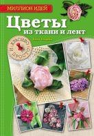 Елена Токарева - Цветы из ткани и лент: красиво и просто' обложка книги