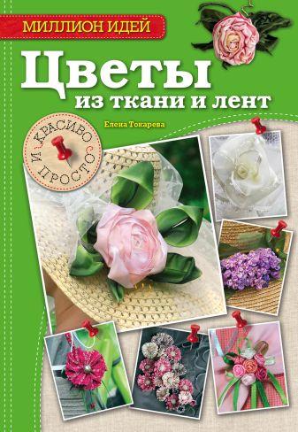 Елена Токарева - Цветы из ткани и лент: красиво и просто обложка книги