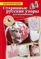 Сотникова Н.А. - Старинные русские узоры для вышивания: красиво и просто' обложка книги
