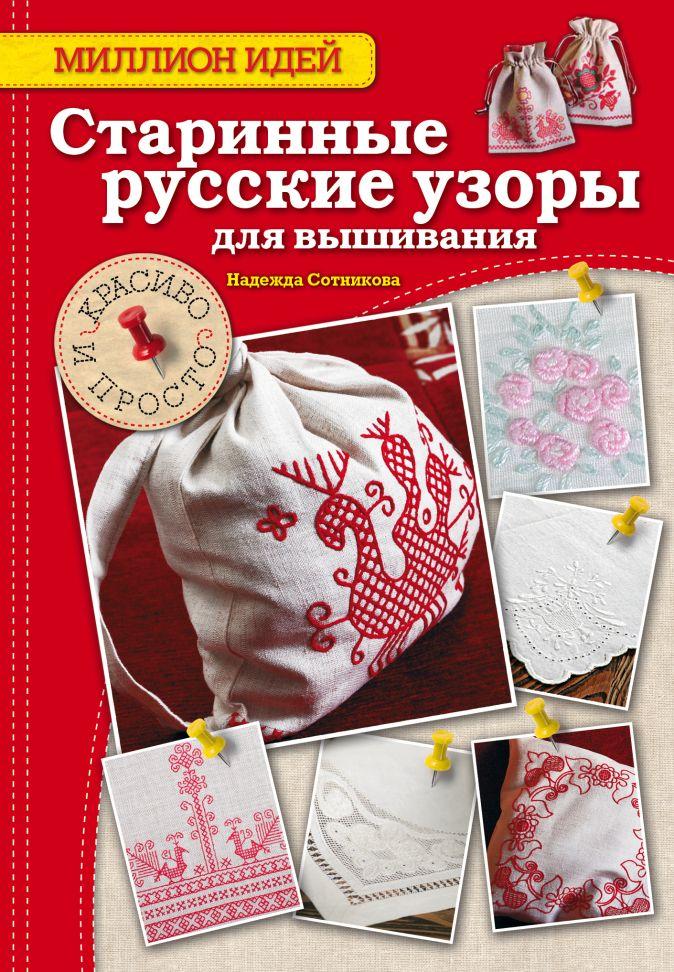 Сотникова Надежда Анатольевна - Старинные русские узоры для вышивания: красиво и просто обложка книги