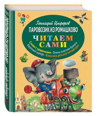 Цыферов Г.М. - Паровозик из Ромашково (ил. И. Панкова) обложка книги