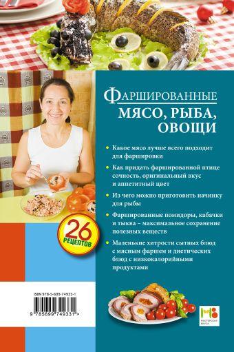 Фаршированные мясо, рыба, овощи