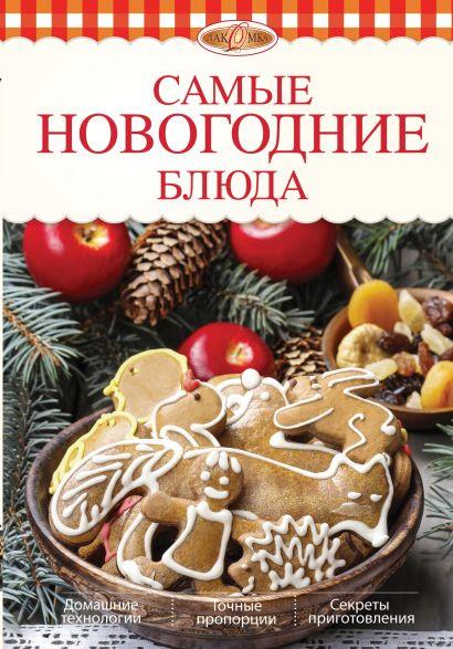 Самые новогодние блюда - фото 1