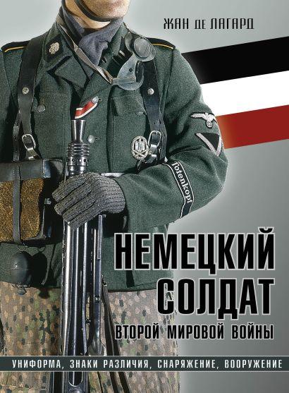 Немецкий солдат Второй мировой войны. Униформа, знаки различия, снаряжение и вооружение - фото 1