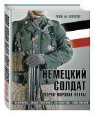 Лагард Ж. де - Немецкий солдат Второй мировой войны. Униформа, знаки различия, снаряжение и вооружение' обложка книги