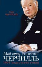 Черчилль С. - Мой отец Уинстон Черчилль. 1001 недостаток гения власти' обложка книги