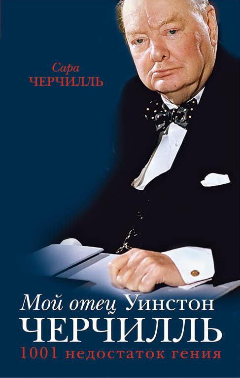 Мой отец Уинстон Черчилль. 1001 недостаток гения власти Черчилль С.