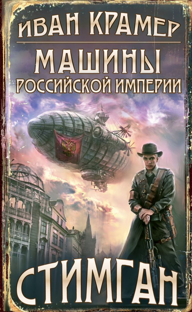 Крамер И. - Машины Российской Империи обложка книги