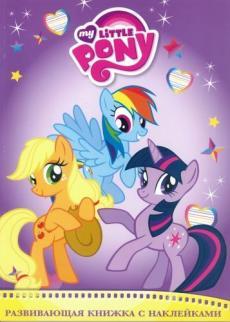 Мой маленький пони. Развивающая книжка с наклейками. Hasbro, Мой маленький пони