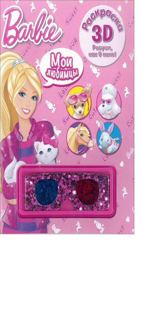 Барби. Раскраска 3D. Mattel, Барби