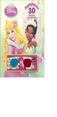 Принцессы. Раскраска 3D.